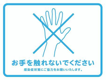 請勿觸摸電暈對策貼紙