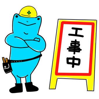 工人青蛙與雙臂折疊招牌建設中