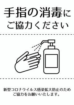 洗手液要求海報黑白EPS A4