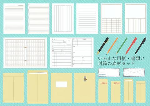 各種文件,文件和信封一套