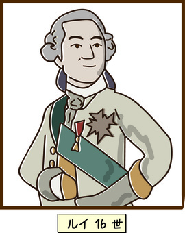 舊曆史法國大革命執行王