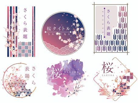 桜フレームタイトル和柄素材セット