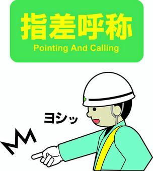 指差呼称を行う作業員