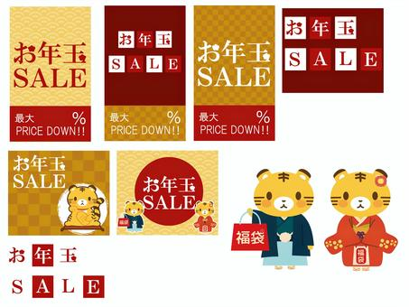 2021 Sale Material Set Tiger Year