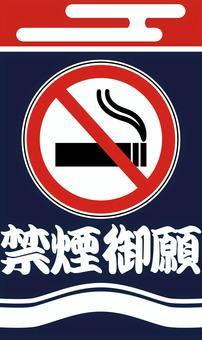 いなせな禁煙