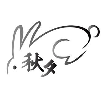中秋節(秋夕)