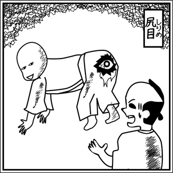 Youkai ass eyes ass eyes scary superstition