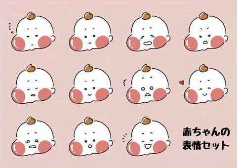 赤ちゃんの表情セット