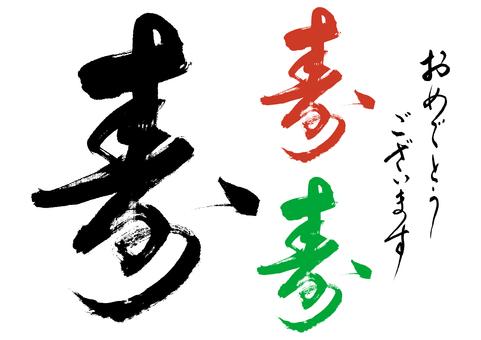 Kotobuki Kotobuki 免費書法祝賀