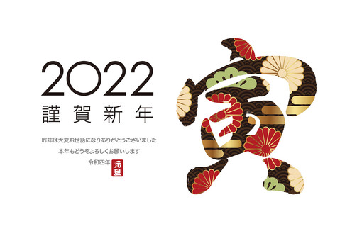 2022 Tiger Year New Year's card template