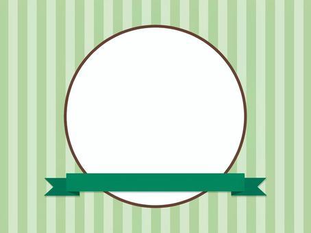 圓框的綠絲帶