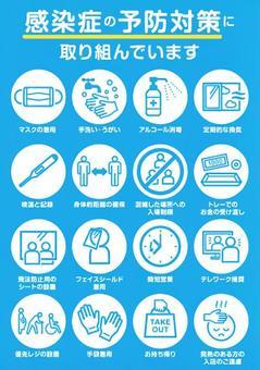 傳染病的預防措施