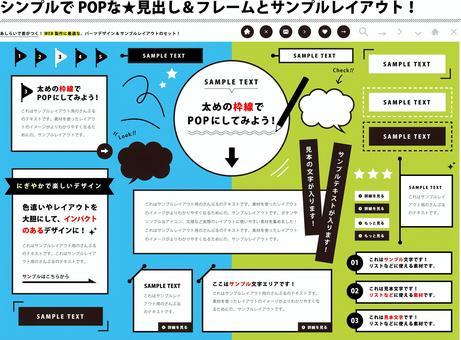 簡單和POP標題和框架