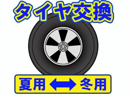 タイヤ交換でスタッドレスタイヤ