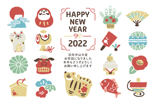 New Year's card Tiger year Happy New Year