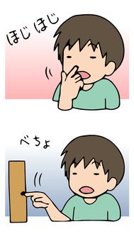 鼻をほじる、ほじった鼻クソをつける子供