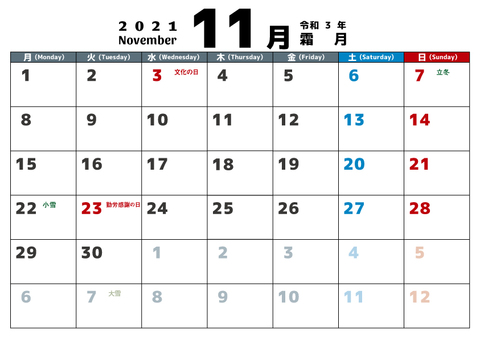 2021-11月的日曆月從簡單開始