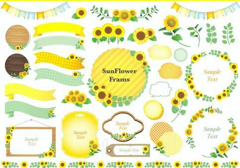 ひまわりの黄色いフレームセット