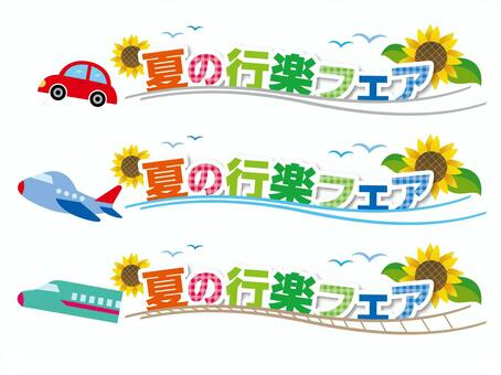 暑假Fair_Title