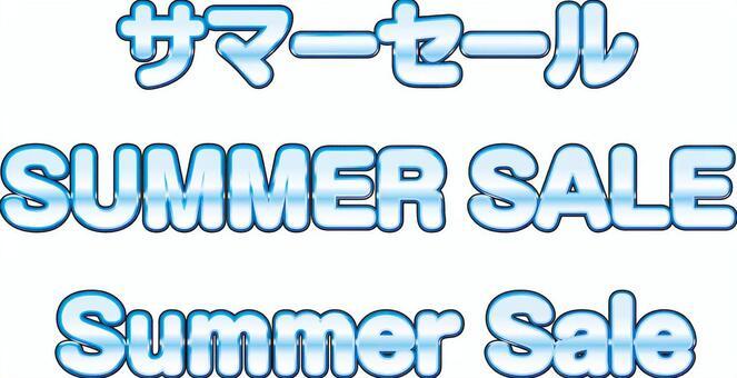 夏天銷售(字符裝飾)