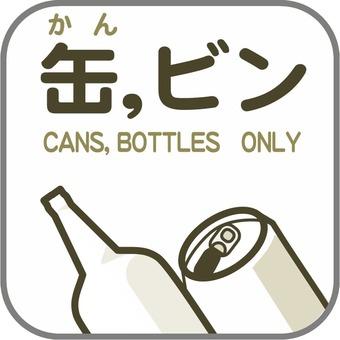"""""""罐頭和瓶子""""的插圖2"""