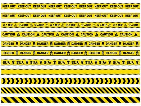 立入禁止・危険のテープセット