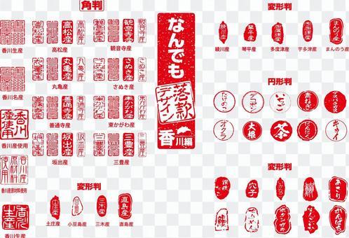 密封套42-香川