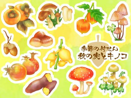 季節性便利貼(秋季水果和蘑菇)