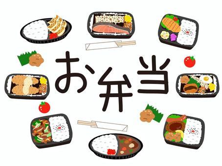 お弁当(文字)2