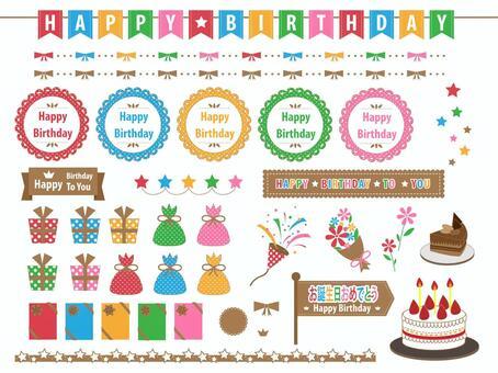 生日剪切圖片風多彩裝飾