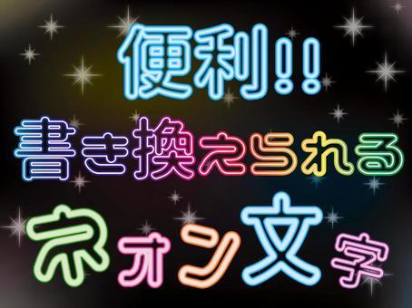編集可能な装飾文字(ネオン)