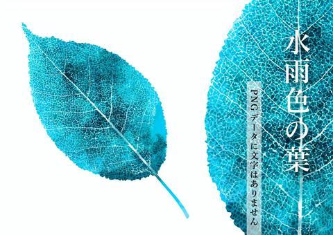 잎맥이있는 잎 수채화 일러스트 비