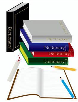 字典和筆記