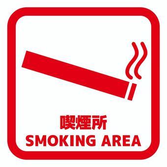 Smoking area Red