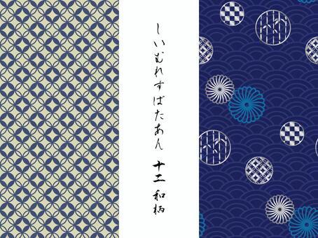 無縫模式12日本模式