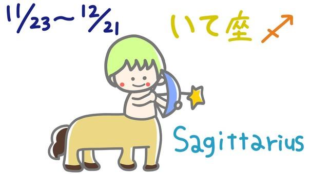 Sagittarius _ constellation