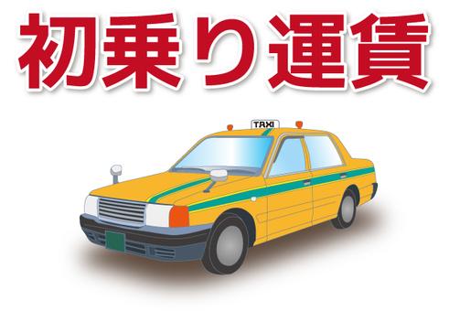 出租車08