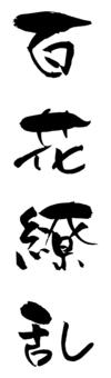 百花Ryoran畫筆字符