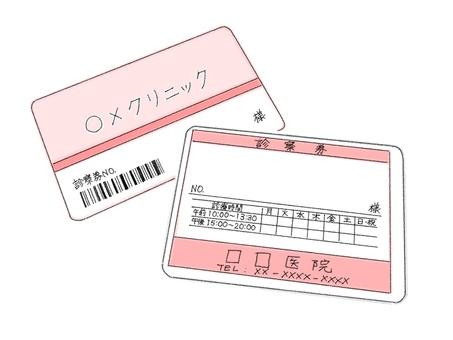 體檢券2(彩色)