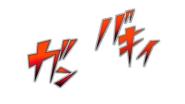 擬聲詞音效Ganbakii帶白色邊框