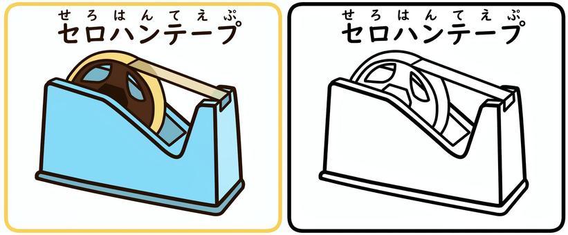 セロハンテープ(大・文字入り)