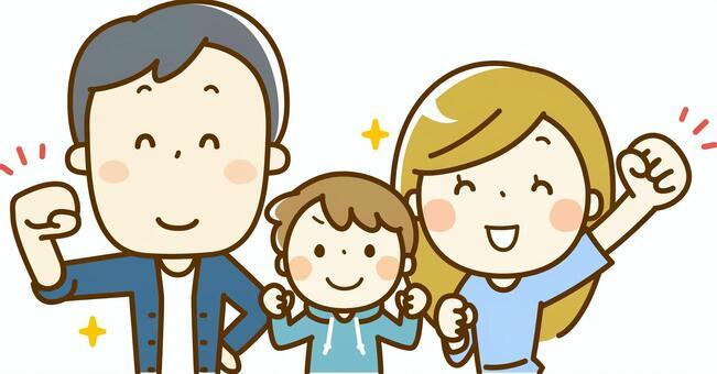 膽量構成3人家庭