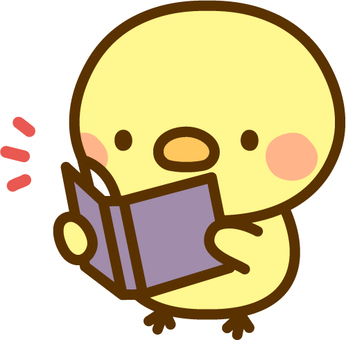 小雞讀一本書