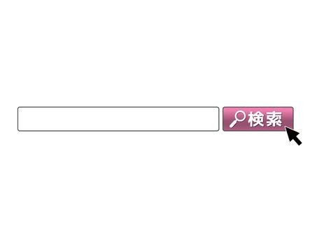 粉色搜索欄