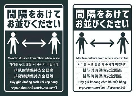 請按間隔排列_7種語言_黑色