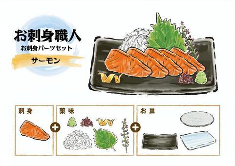 生魚片工匠三文魚