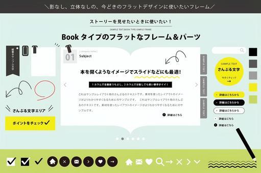 您想要與平面設計匹配的書本型相框