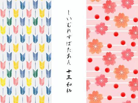 無縫模式 13 日本模式