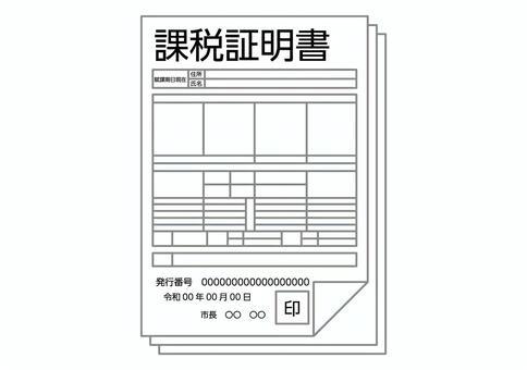 複数の課税証明書イメージ