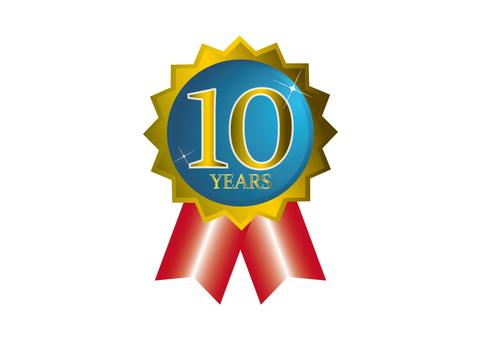 十周年纪念